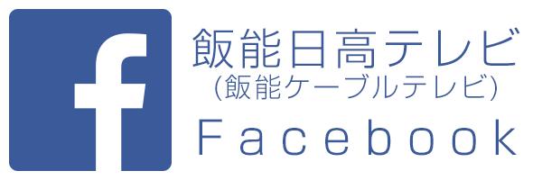 飯能日高テレビ(飯能ケーブルテレビ)Facebook