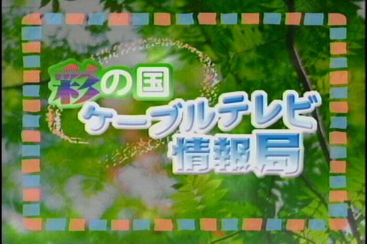 彩の国ケーブルテレビ情報局