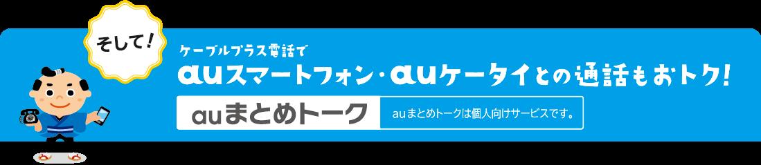 auスマートフォン・auケータイとの通話もおトク!