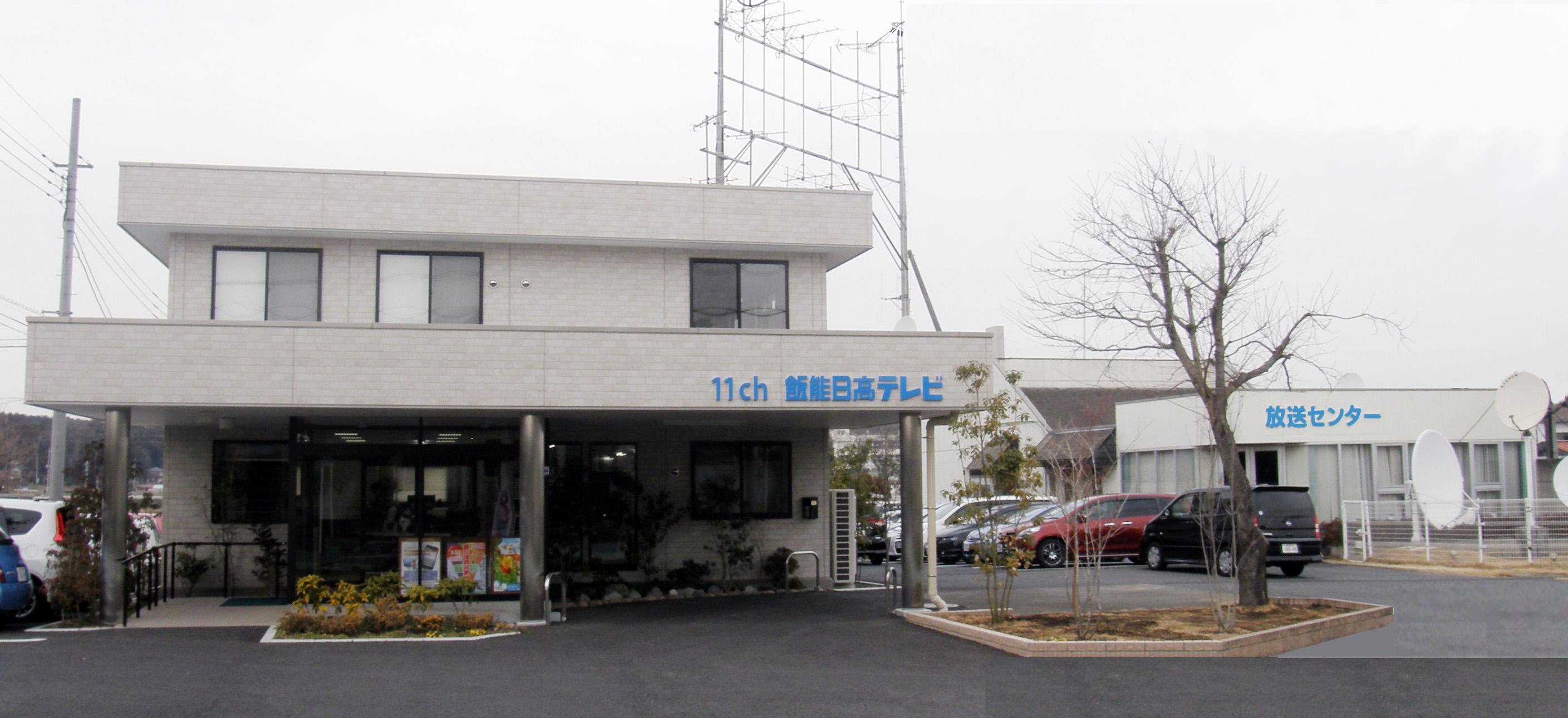 飯能ケーブルテレビ株式会社