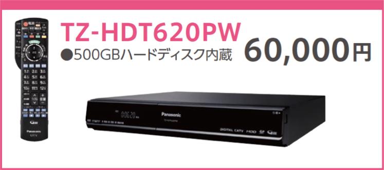 TZ-HDT620PW