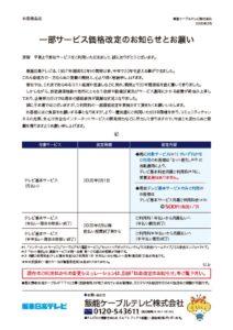 200203_kakakukaitei_a4のサムネイル